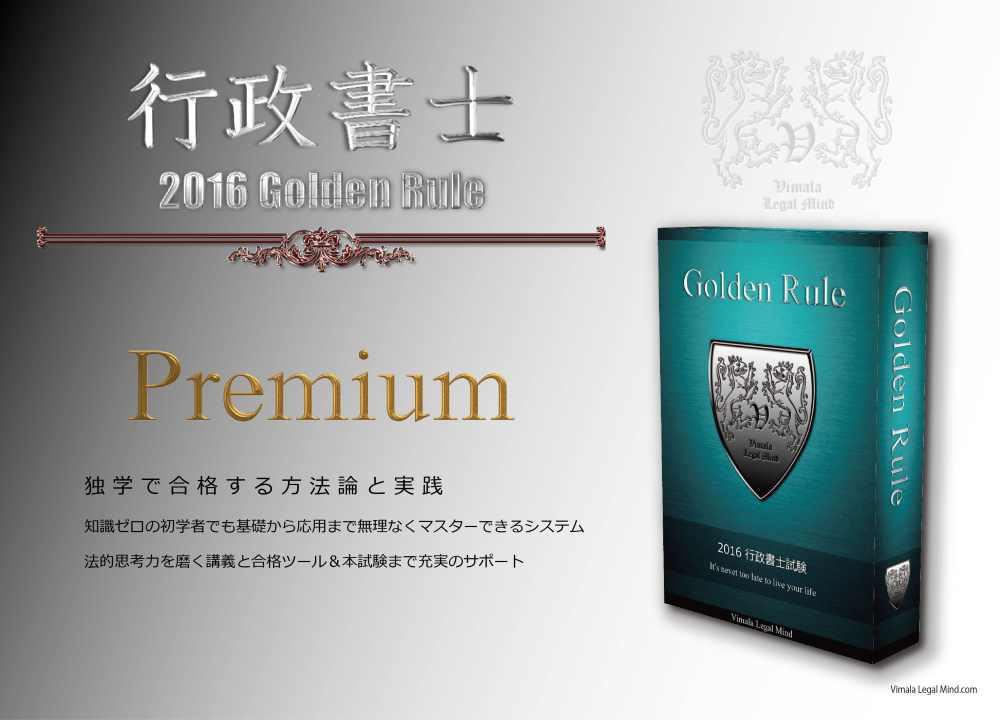 golden2016-premium-1000