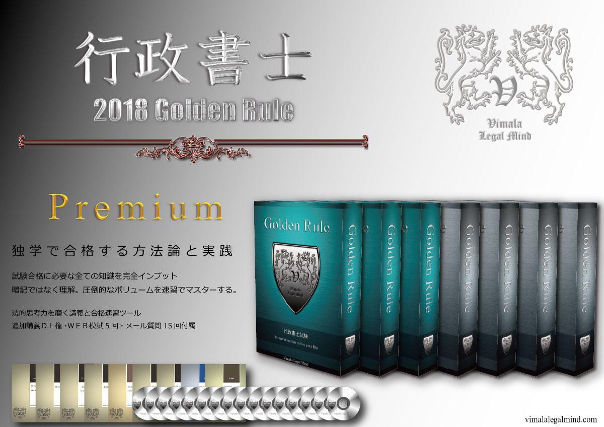 golden2018-premium