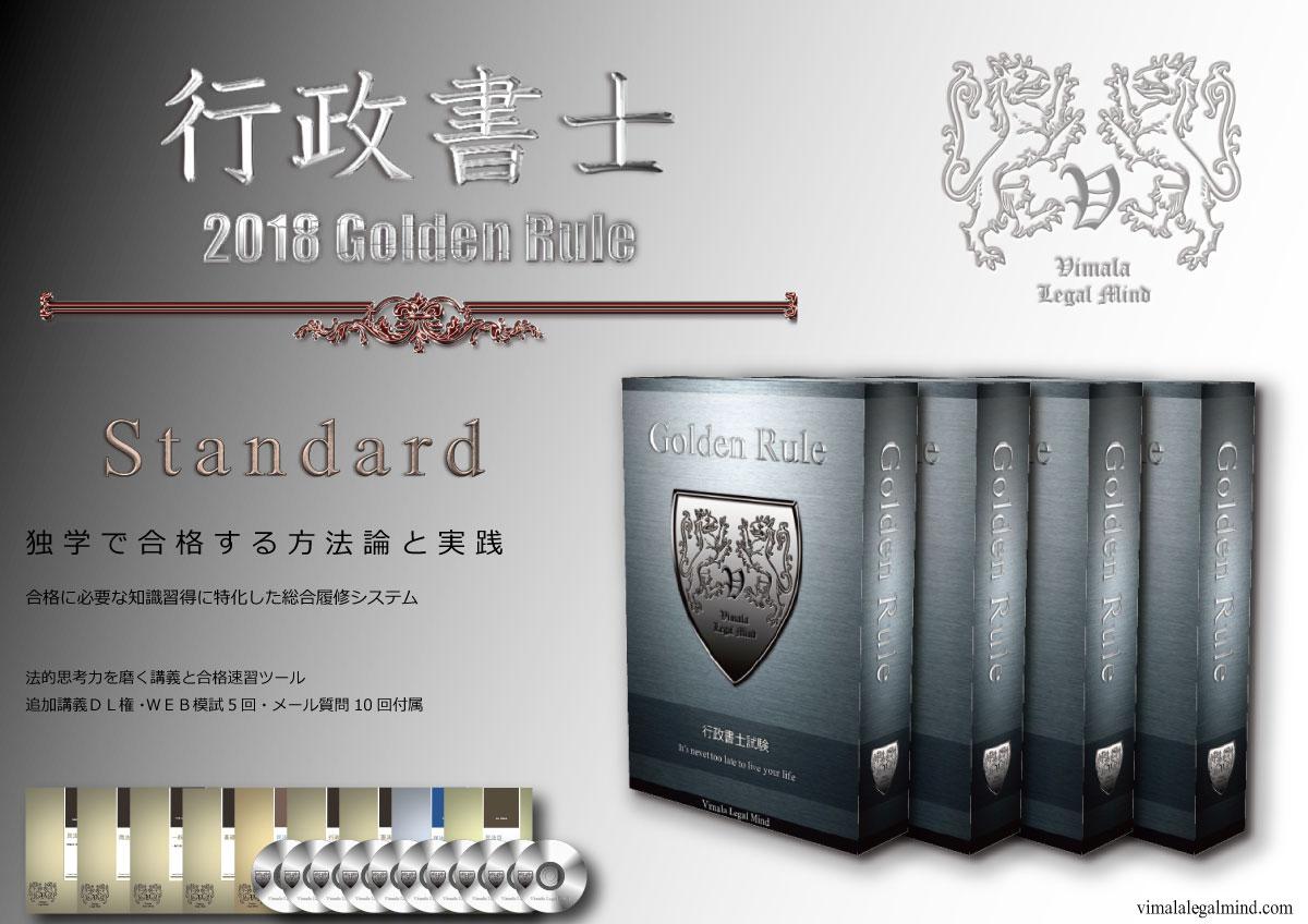 golden2018-standard