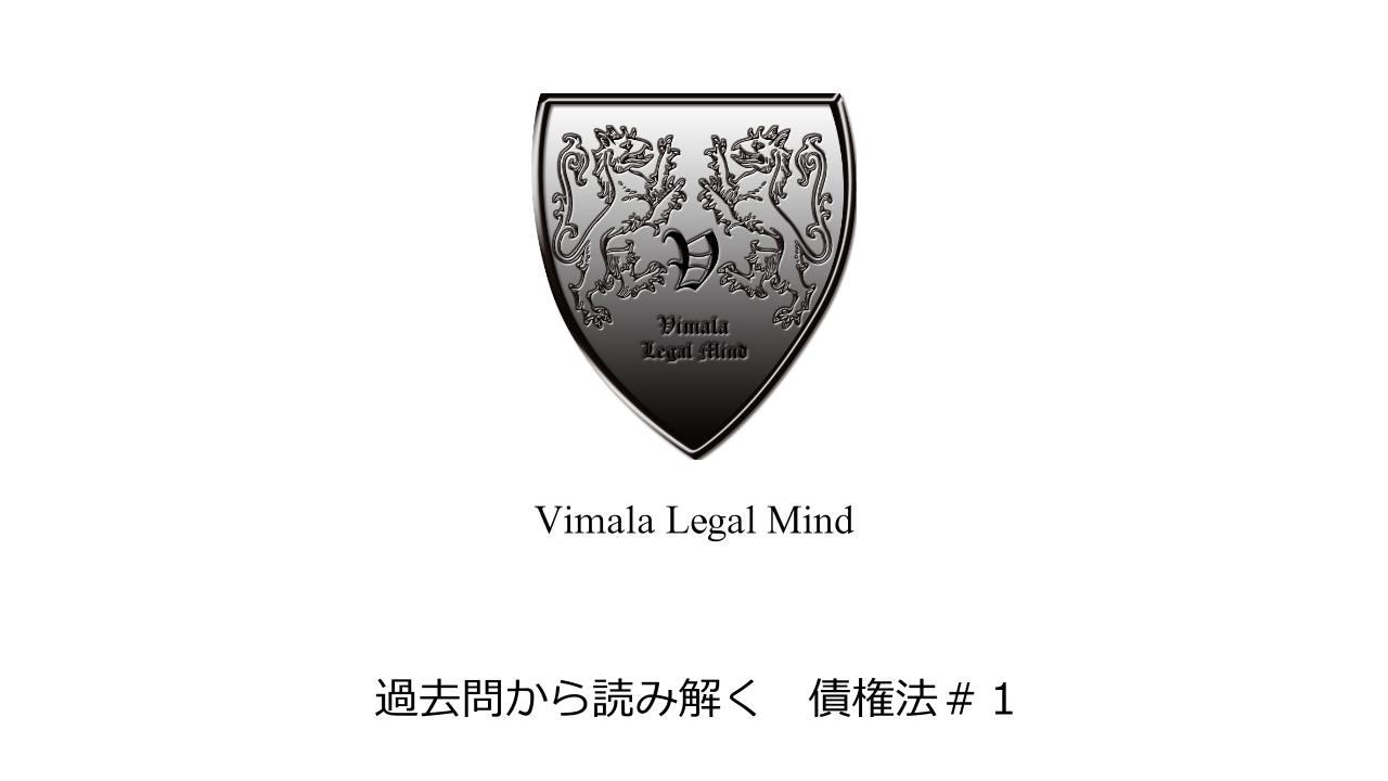 行政書士試験 過去問から読み解く 民法 債権法 (種類債権)